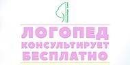 логопед Витебск