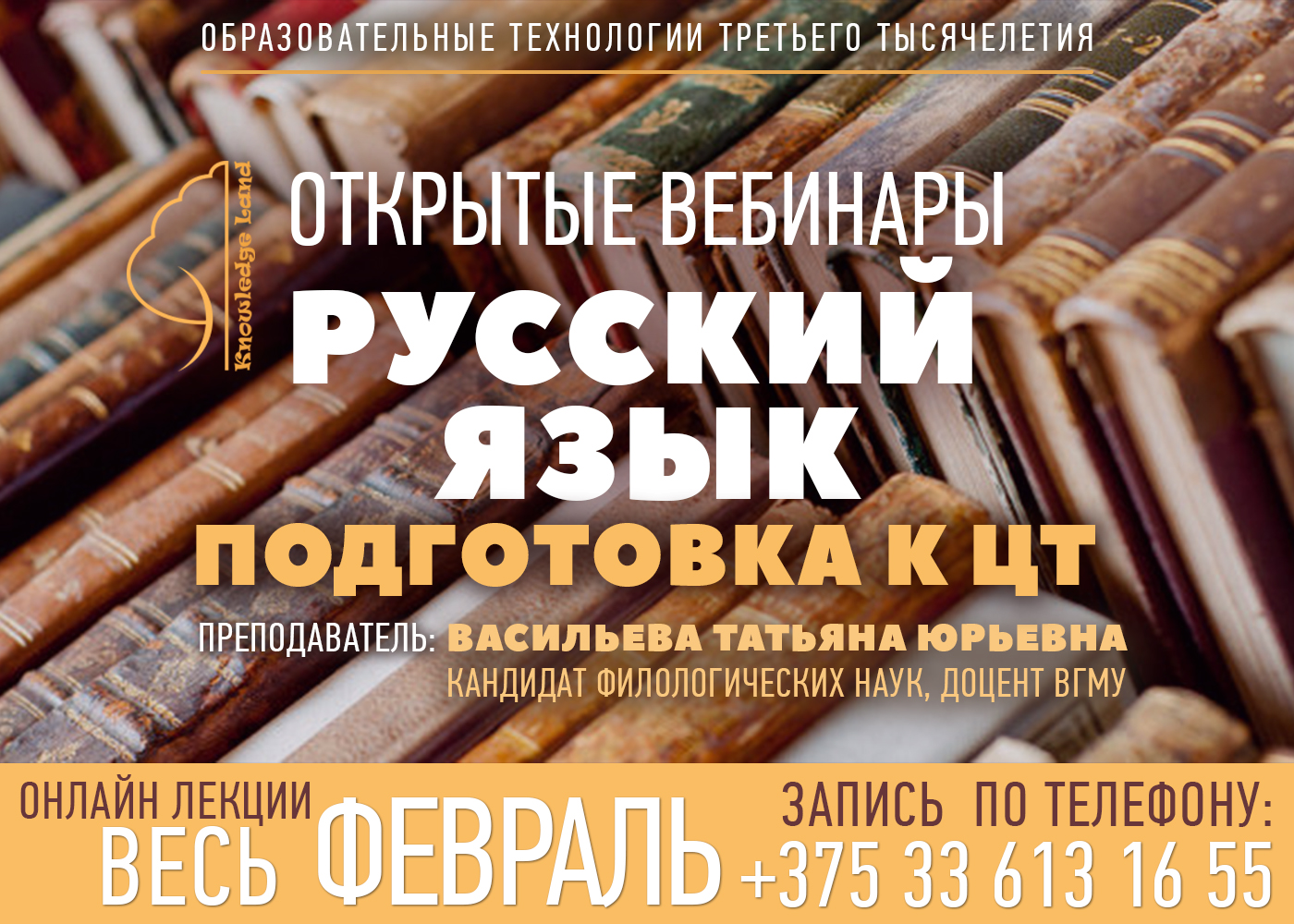 подготовка к ЦТ по русскому языку