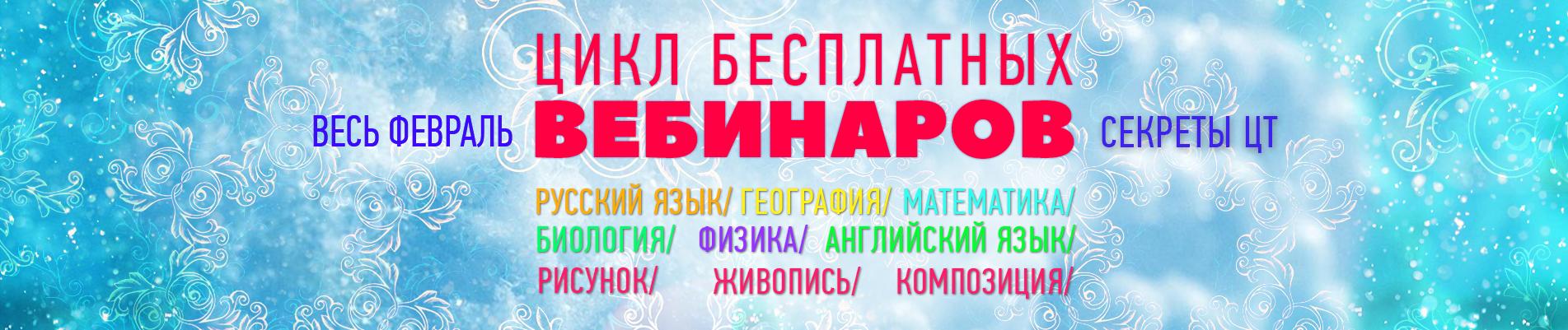 курсы подготовки к цт в Витебске