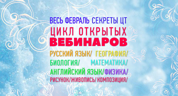 курсы подготовки к ЦТ Витебск
