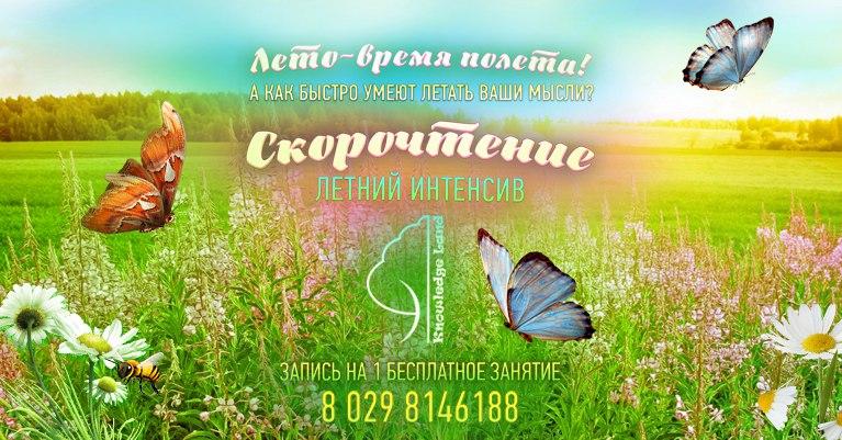 скорочтение для детей в Витебске