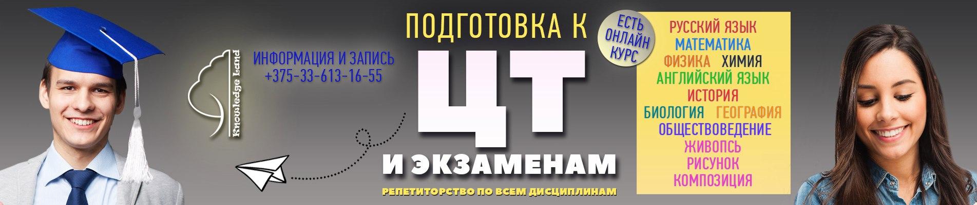 подготовка к ЦТ Витебск