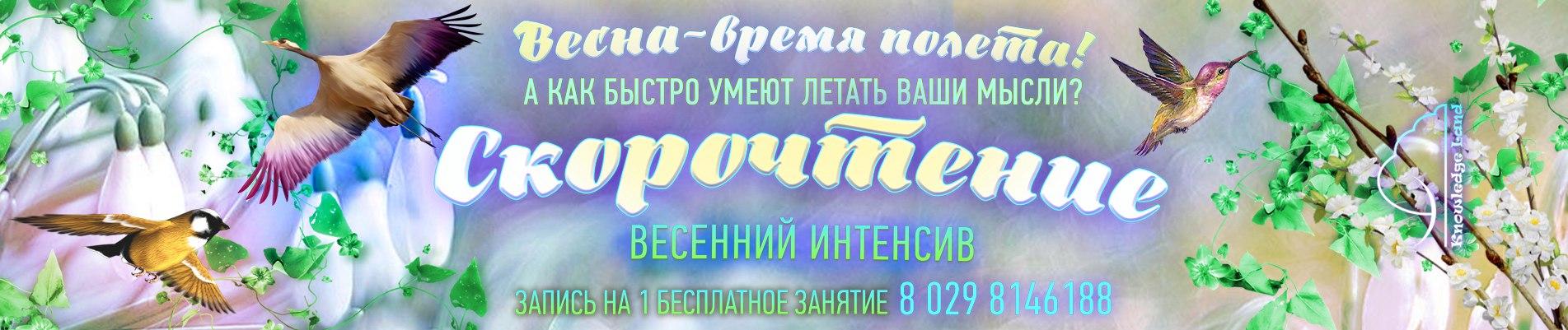 скорочтение Витебск для детей
