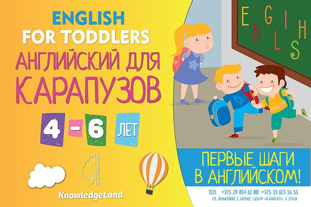 репетитор по английскому для детей