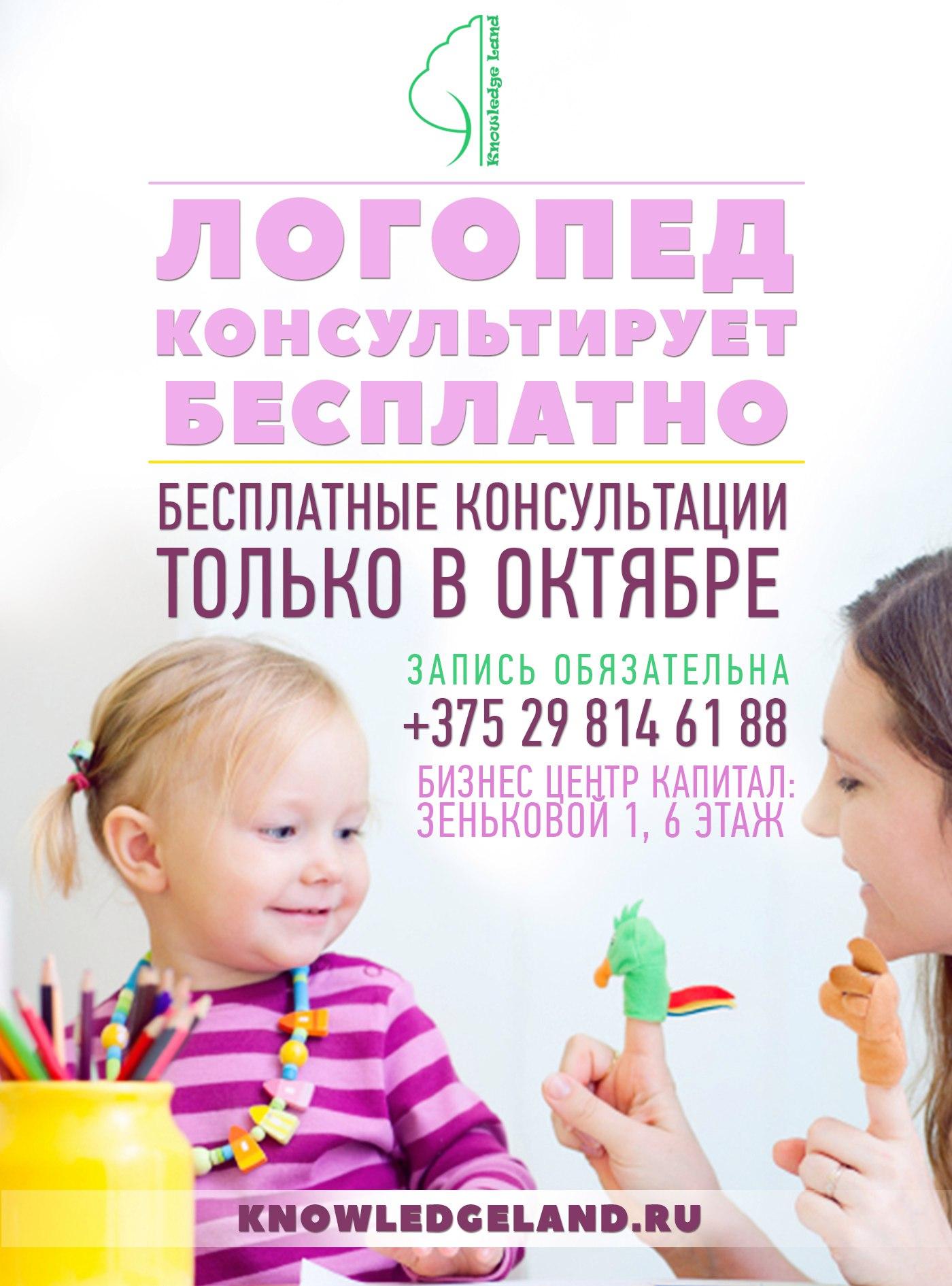 Логопед в Витебске