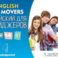 английский язык в витебске