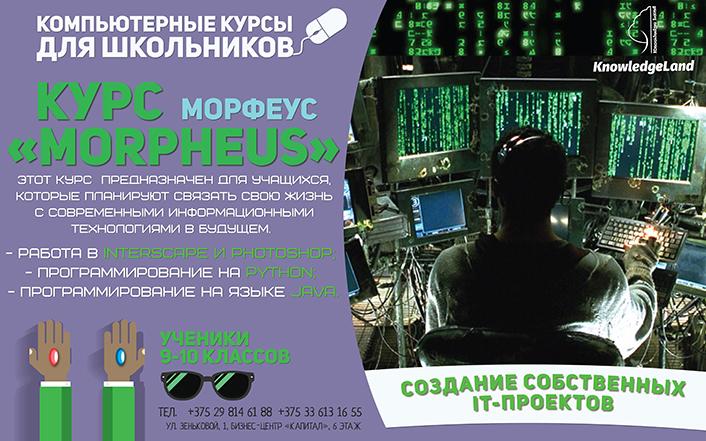 компьютерные курсы для школьников