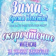 скорочтение в Витебске для детей