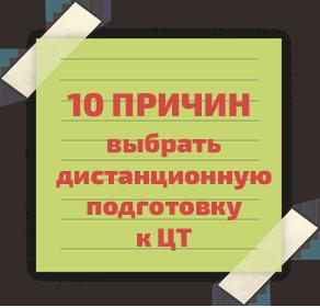 онлайн курсы подготовки к ЦТ