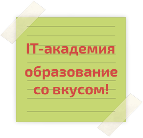 it академия