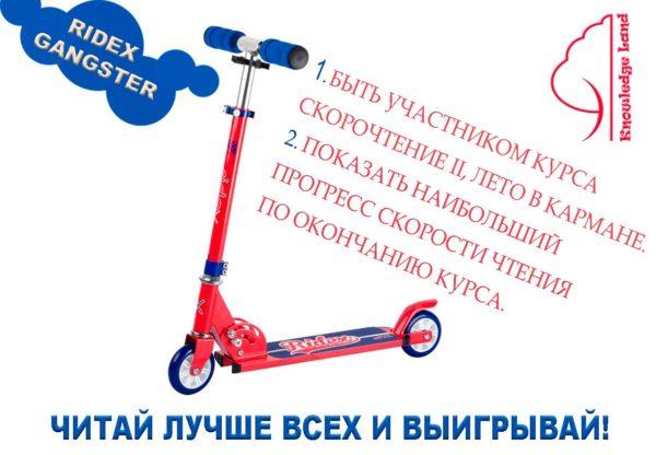 скорочтение для детей Витебск